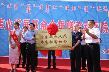 """我会向内蒙古牧区人民捐赠六辆""""健康中国流动医院""""专用医疗车"""