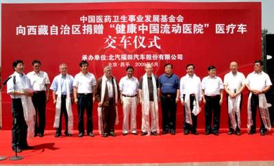 西藏自治区流动医院工程