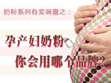 2009孕产妇奶粉调查