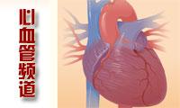 39健康网心血管频道