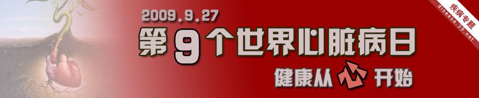 2009年世界心脏病日
