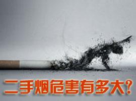 二手烟的危害究竟有多大?