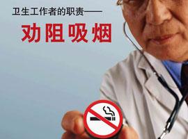 及时戒烟,则吸烟对身体的伤害尚为可逆