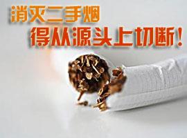 消灭二手烟,得从源头上切断!