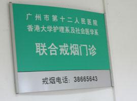 第十二人民医院戒烟门诊开办之路