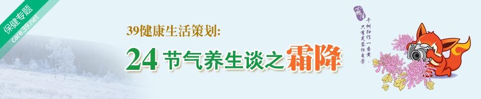 2010霜降(霜降养生_霜降吃什么)