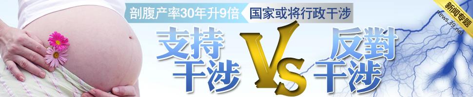 中国剖腹产率世界第一:国家或将行政干涉剖腹产
