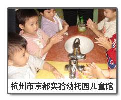杭州市都京实验幼托园儿童馆