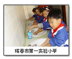 珲春市第一实验小学