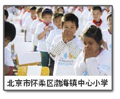 北京市怀柔区渤海镇中心小学