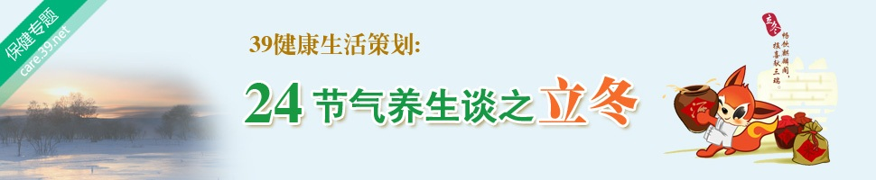 2013立冬(立冬养生_立冬吃什么)
