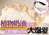 植物奶油导致糖尿病大爆发