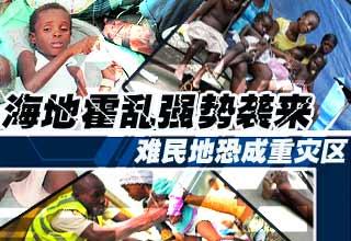 海地霍乱波及过半省份 太子港难民地恐成重灾区