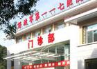 解放军117医院