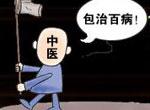 """中医真能""""包治百病""""?"""