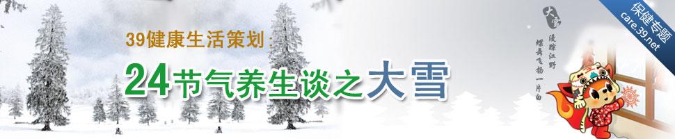 2013大雪(大雪养生_大雪吃什么)