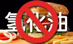 各国相继禁用氢化油加工食品