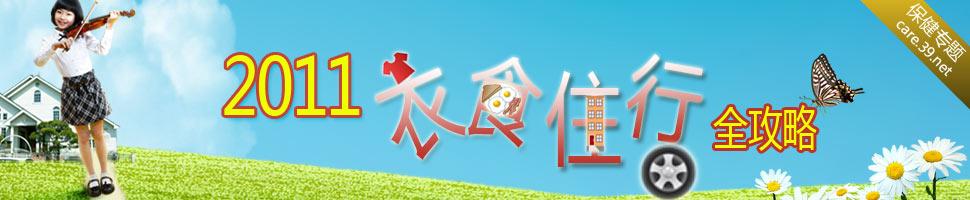 2011新年计划:衣食住行全攻略