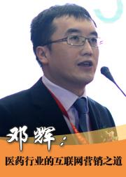 邓辉:医药行业的互联网营销之道