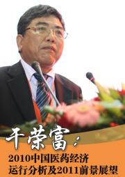 干荣富:2010中国医药经济运行分析及2011前景展望