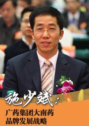 施少斌:广药集团大南药品牌发展战略