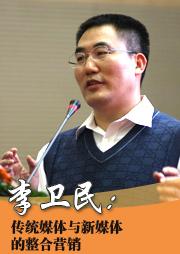 李卫民:传统媒体与新媒体的整合营销