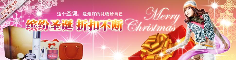 2010圣诞广州化妆品专柜促销折扣大全