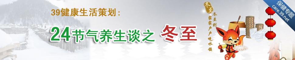 2012冬至(冬至养生_冬至吃什么)