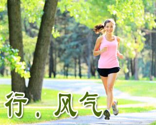 运动得当 一年无病