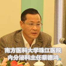 南方医科大学附属珠江医院内分泌科蔡德鸿教授:1型糖尿病治疗比2型糖尿治疗病更应该重视随访!