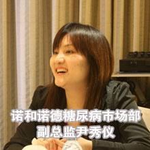 诺和诺德糖尿病市场部副总监尹秀仪:赞助糖尿病研究,为广大患者提供更好的产品!