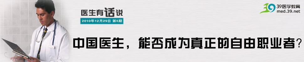 医生有话说第5期:中国医生,能否成为真正的自由职业者?