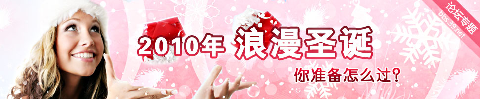 2010圣诞节:浪漫圣诞夜