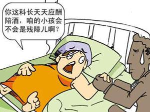 病残儿:中国成缺陷婴儿高发国家