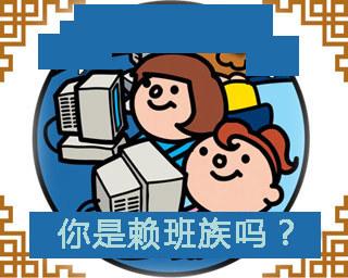 """三成上班族下班晚回家 大都市兴起""""赖班族"""""""