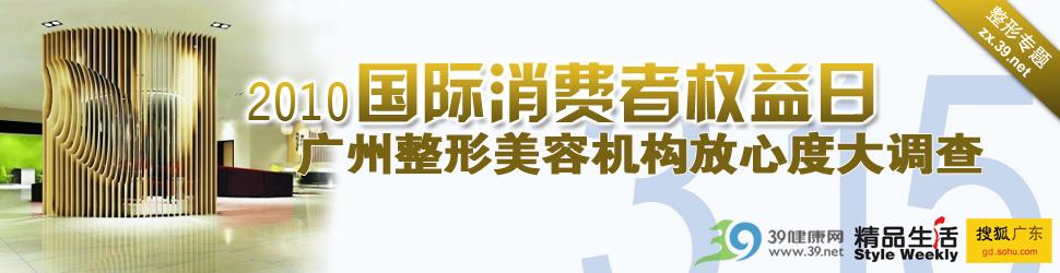3.15广州整形美容机构放心度大调查