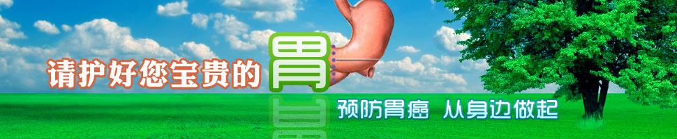 胃癌防治专题