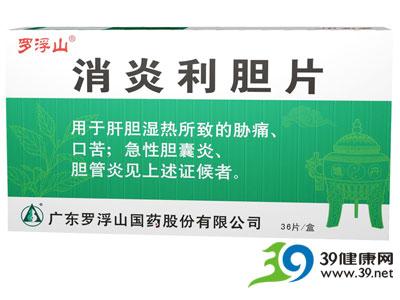 """""""消炎利胆片""""入选2010年版《中国药典》  罗浮山国药担纲药品标准起草者"""