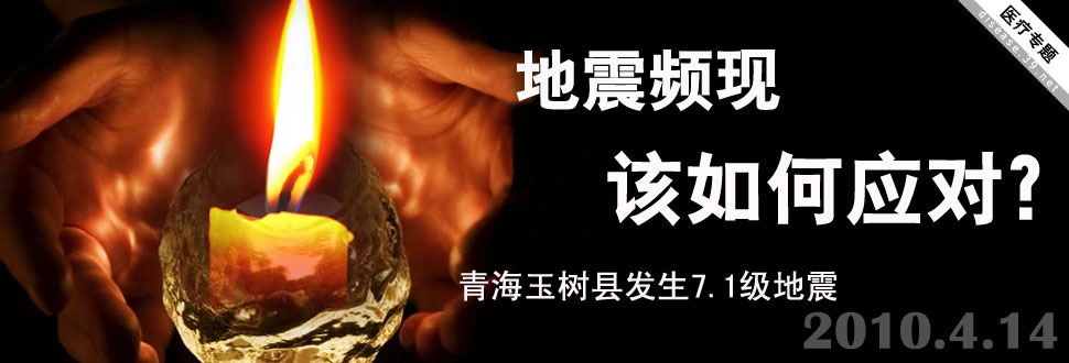 青海玉树地震