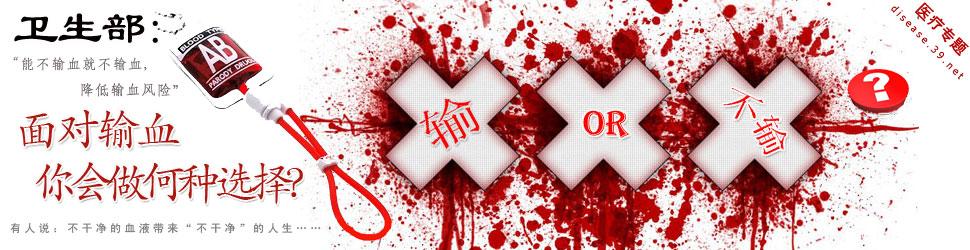 面对输血 你会做何种选择?