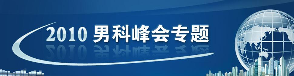 2010男科峰会专题