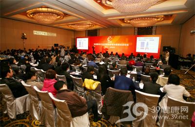全国医药行业互联网营销高峰论坛成功举办
