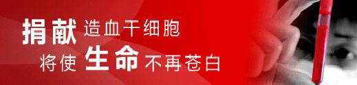 中国红十字会 中华骨髓库简介