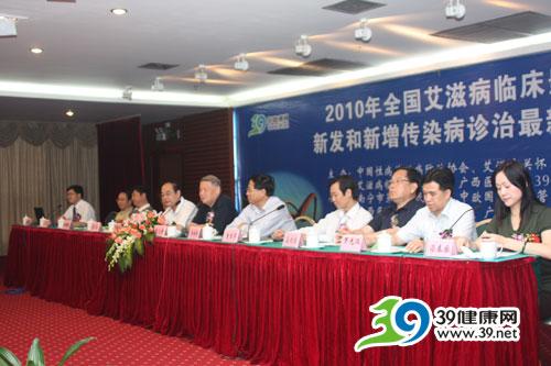 2010年全国艾滋病临床影像诊断在南宁召开