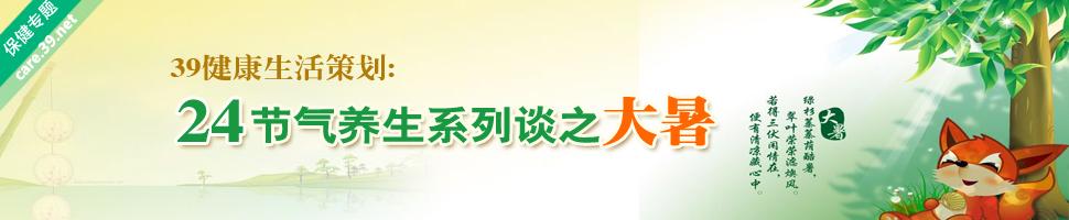 2010大暑节(大暑养生
