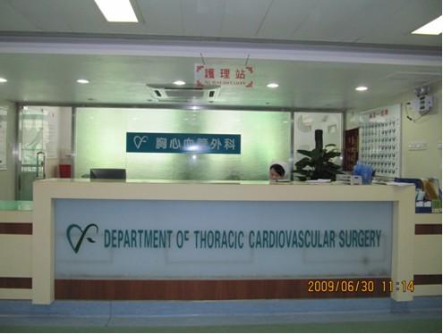 南方医院胸心血管外科简介