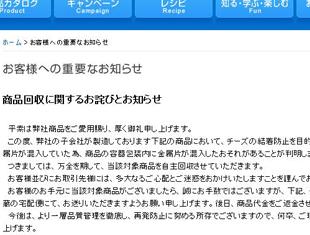 明治乳业官方网站发表声明