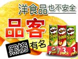 """""""品客""""菌落超标上黑榜"""