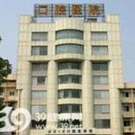 武汉大学附属口腔医院