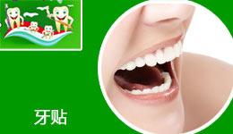 美白牙齿的四大装备